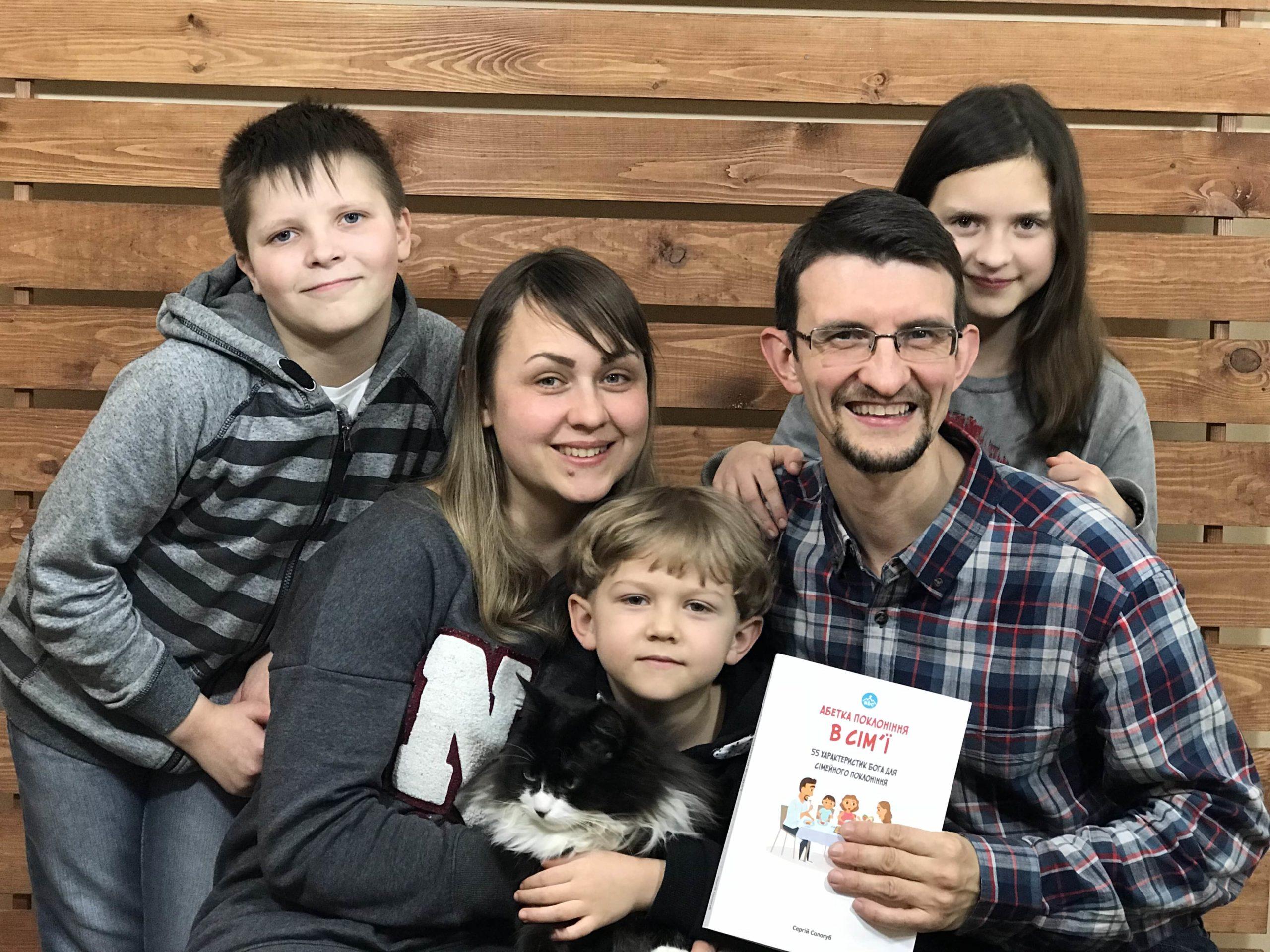 Сімейне поклоніння: як ми це розпочали?