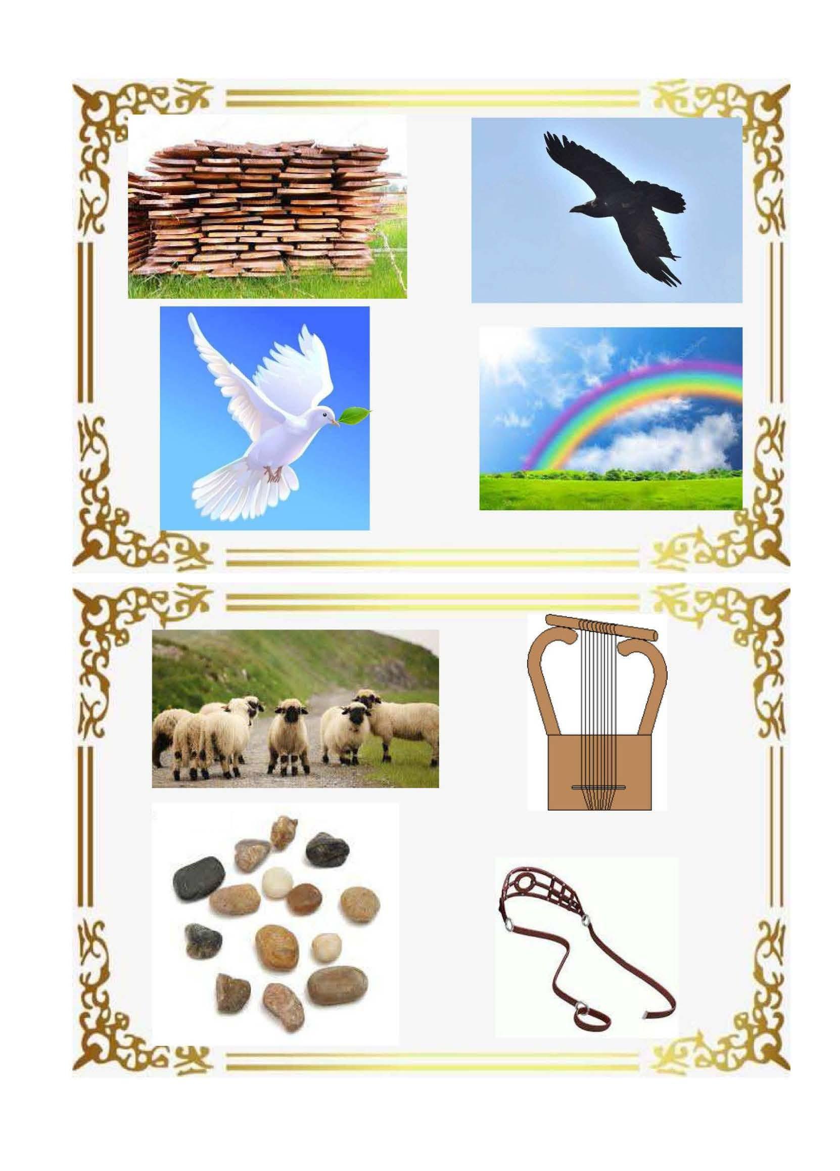 Віра (Прогулянка галереєю героїв віри) (урок для середніх класів)