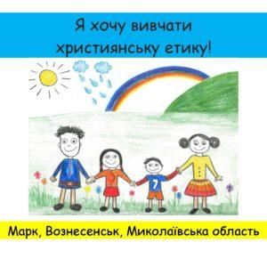 Всеукраїнське мотиваційне дійство-марафон онлайн на підтримку християнських цінностей в освіті