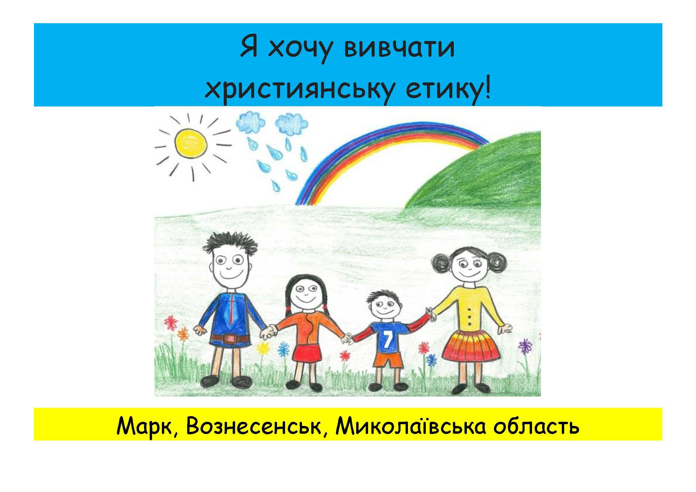 Всеукраїнське мотиваційне онлайн-дійство-марафон на підтримку християнських цінностей в освіті