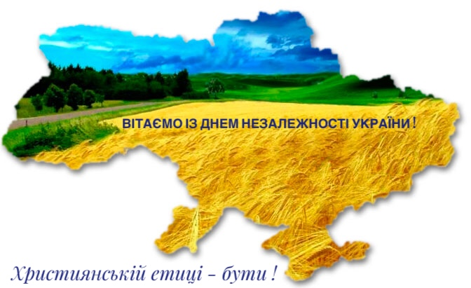 Боже, Україну збережи!