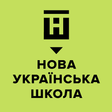 """Конференція """"Нова українська школа: досвід, проблеми, перспективи"""" (II сесія, 19 листопада 2020 року)"""